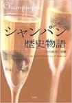 シャンパン歴史物語.png